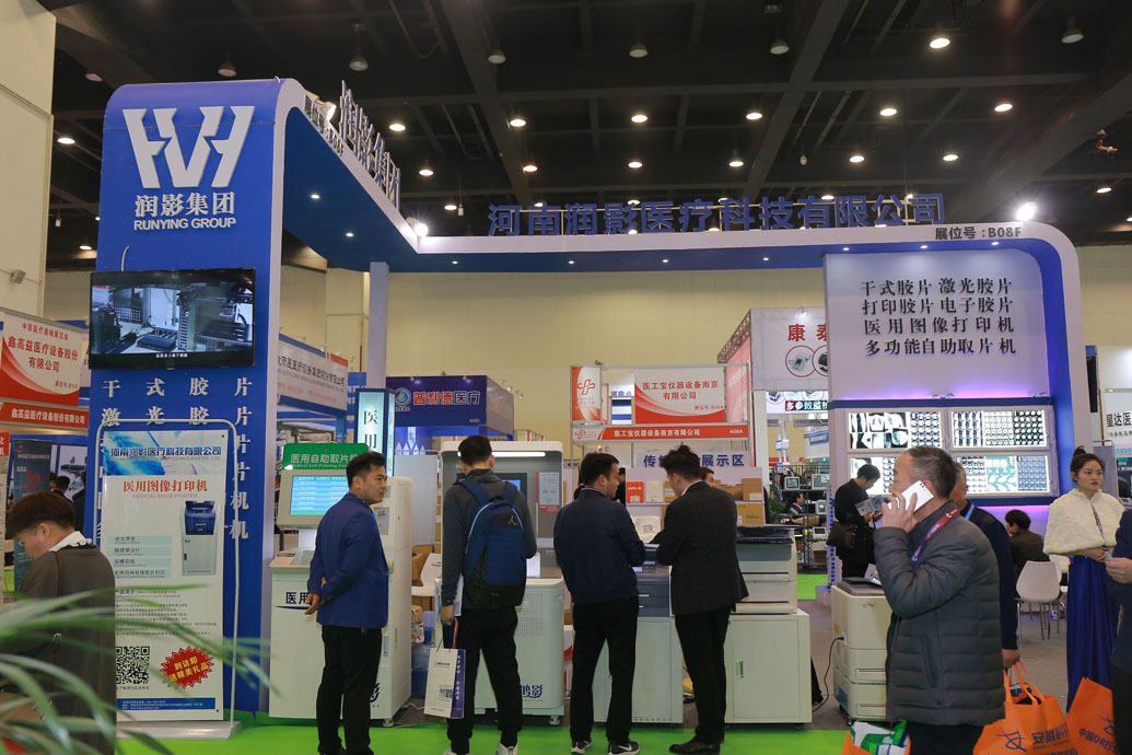 中国▪郑州▪第35届中原医疗器械(2019年春季)展览会